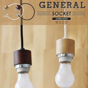 GENERAL SOCKET E26 WOOD(ソケットコード シーリング用 無垢木材 E26口金)|fci