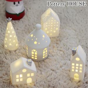 ポタリーハウス(ハウス インテリアライト ボタン電池式 陶器) fci
