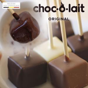 Mome chocolait ショコレ ソロスティックフローパック(ショコラショー チョコレート バ...