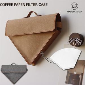 コーヒーペーパーフィルターケース(コーヒーペーパーホルダー フィルターバッグ マグネット)|fci