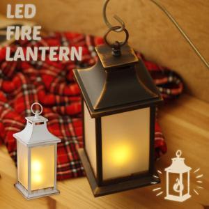 イルミネファイヤーランタン カーブ(インテリアライト ランプ 照明) fci