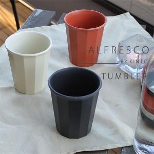 KINTO キントー ALFRESCO タンブラー(コップ メラミン樹脂 バンブーファイバー バーベキュー キャンプ レジャー 食器) fci