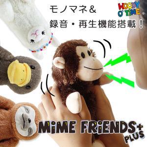 NEW Mime Friends マイムフレンズ(オウム返し ぬいぐるみ ねこ 白くま ナマケモノ リャマ) fci