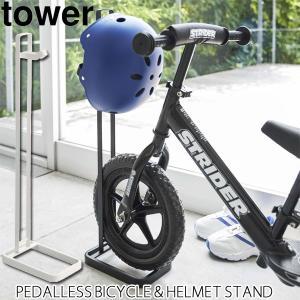TOWER タワー ペダルナシ自転車&ヘルメットスタンド fci