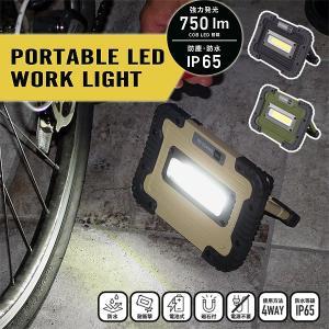 ポータブル LED ワークライト ノット(懐中電灯 ハンディライト 作業灯 COB 高輝度) fci