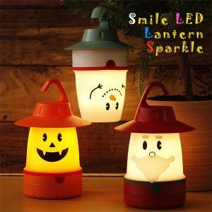 スマイルLEDランタン スパークル(クリスマス サンタクロース スノーマン ハロウィン かぼちゃ ライト 電池式) fci