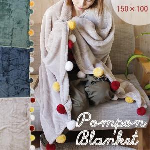 Comfy Cozy ポンポンブランケット 150cm×100cm(スパイス 毛布 ひざ掛け ギフト)|fci