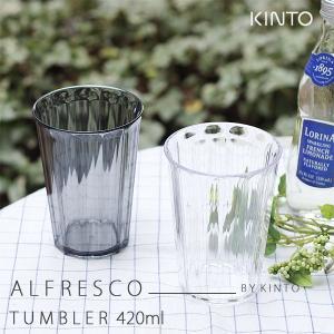 KINTO キントー ALFRESCO タンブラー 420ml(カップ AS樹脂 バーベキュー キャンプ レジャー 食器) fci
