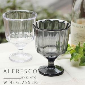 KINTO キントー ALFRESCO ワイングラス 250ml(カップ コップ AS樹脂 バーベキュー キャンプ レジャー 食器 アウトドア) fci