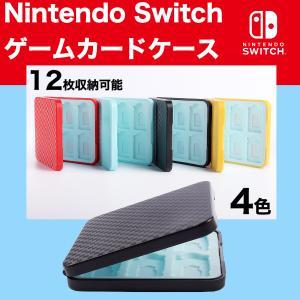 ニンテンドースイッチ 専用 ゲームカード収納ケース Nintendo Switch カードケース 収...