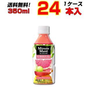 商品名:ミニッツメイドピンク・グレープフルーツ・ブレンド 350mlPET  数量: 24本  内容...