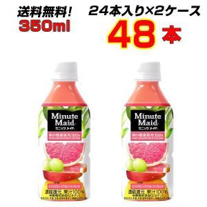 商品名:ミニッツメイドピンク・グレープフルーツ・ブレンド 350mlPET  数量: 48本【24本...