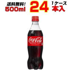 コカ・コーラ 500ml PET 24本 1ケ...の関連商品1