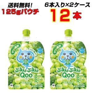 ぷるんぷるんQoo クー マスカット パウチ 125g 12本(6本×2ケース) コカコーラ ミニッ...