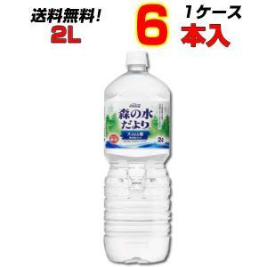 森の水だより ペコらくボトル 2LPET 6本  1ケース ミネラルウォーター 赤ちゃんのミルクにも...