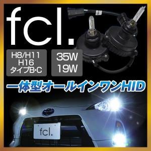 fcl 一体型 HID 【35W H8 H11 タイプB】 ...
