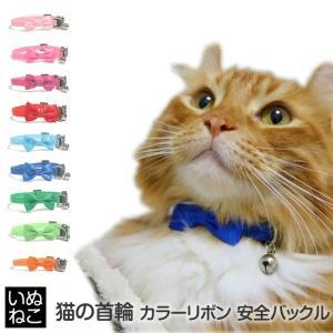 猫 首輪 猫用首輪 リボン セーフティバックル カラーリボン 猫の首輪 安全バックル 猫専用 カラフ...