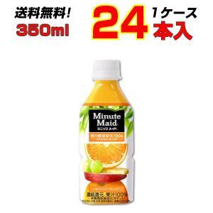 商品名:ミニッツメイドオレンジブレンド 350mlPET  数量: 24本  内容量: 350mlP...