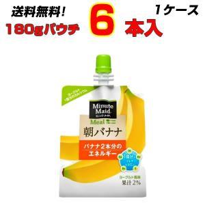 商品名:ミニッツメイド朝バナナ 180gパウチ  数量: 6本  内容量: 180g パウチ  種類...