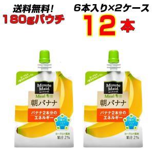 商品名:ミニッツメイド朝バナナ 180gパウチ  数量: 12本 【6本×2ケース】  内容量: 1...