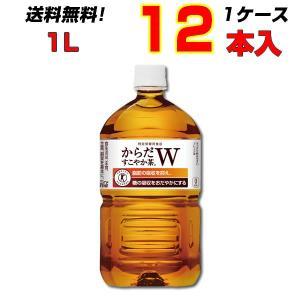 商品名:からだすこやか茶W 1050mlPET  数量: 12本  内容量:1050mlPET  種...