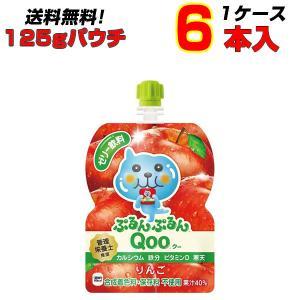 商品名:ミニッツメイド ぷるんぷるん Qoo アップル  数量: 6本  内容量: 125g パウチ...