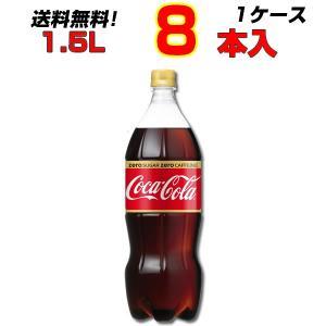 商品名:コカコーラ ゼロカフェイン 1.5LPET  数量:8本  内容量: 1.5LPET  種類...