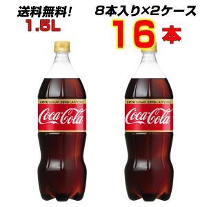 商品名:コカコーラ ゼロカフェイン 1.5LPET  数量:16本【8本×2ケース】  内容量: 1...