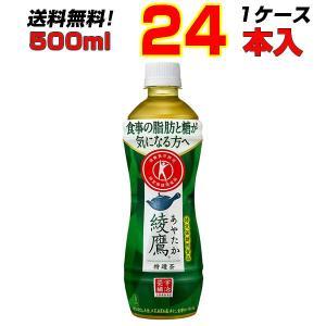 綾鷹 特選茶 500ml PET 24本 1ケース トクホ 特定保健用食品 緑茶 お茶 コカ・コーラ...