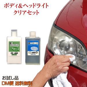 お試し ボディ&ヘッドライトクリアセット fcl.の洗車 研磨コーティングセット DM便送料無料 f...