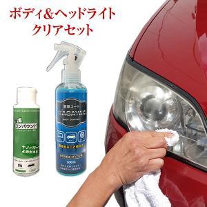 ボディ&ヘッドライトクリアセット コンパウンドとガラスコーティングのセット fcl 愛車セット 洗車...