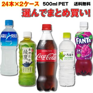 コカコーラ 500ml よりどり 選べる2ケー...の関連商品6