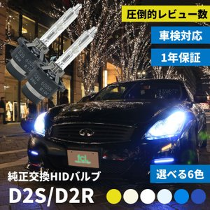fcl HID D2S D2R fcl. HIDバルブ 純正...