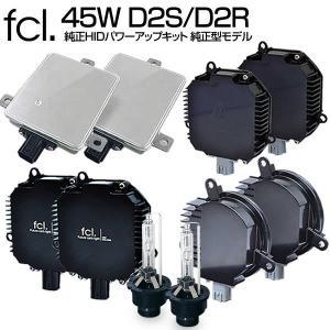 fcl HID 純正型 45Wバラスト fcl. D2S D2R ぷちパワーアップHIDキット 純正HID装着車用 6000K 8000K fcl. ポン付け可|fcl