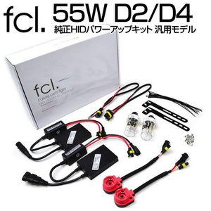 fcl HIDキット 55W hid D2S/D4S D2R/D4R hid D2C 6000K 8000K ヘッドライト55W hid化 fcl. エフシーエル