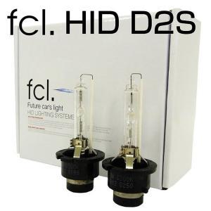 セレナ(マイナー後)[C25]H19.12- ヘッドライト 純正HID 交換用 バルブ D2S 6000K 8000K 選択可能  fcl.|fcl
