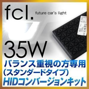 フォグランプ HID キット 35W フォグ ランプ セレナ C24 HID キット H3 35W|fcl