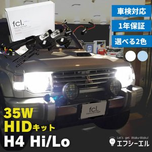 fcl HID H4 キット fcl. hid 35W hidキット リレー付 リレーレス h4ヘッ...