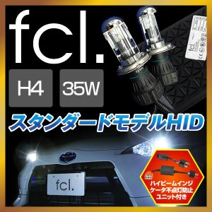 fcl HID H4 キット fcl. 35W hidキット...