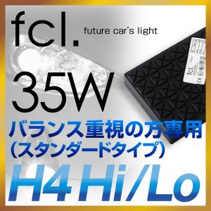 HIDキットh4 35W bB QNC2#系 H17.12〜 純正ハロゲン仕様車のHID化 35W H4Hi/Lo リレーレス HID キット 6000K 8000K 選択 fcl. fcl