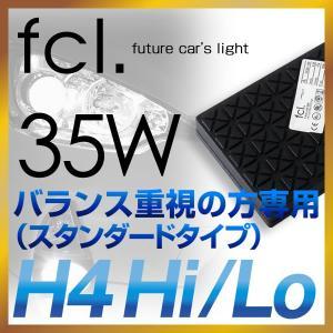 エスティマ 40 30 HID キット H4 Hi/Lo 35W ヘッドライト リレーレス|fcl