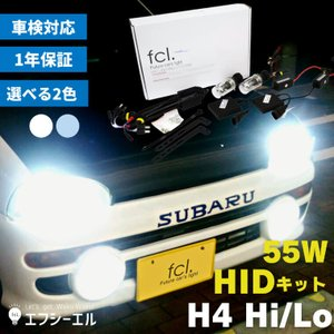fcl HID H4 キット fcl. 55W hidキット...