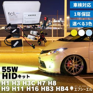 fcl HID 55W hidキット fcl. H11 H8...