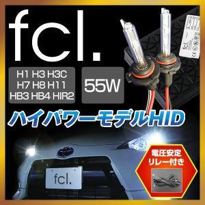 fcl HIDキット 55W ヘッドライト hid化 H11 H8 HB4 HB3 H7 H3 H3C H1 薄型ラスト hidキット HID バルブ フォグ FCL HID キット