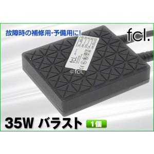 HID バラスト 35W 超薄型 1個 送料無料 1年保証 fcl エフシーエル fcl