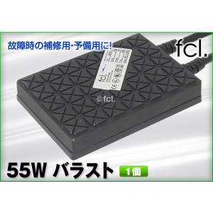 HID 55W バラスト 超薄型 1個 fcl. fcl