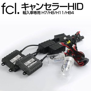 fcl HIDキット キャンセラー 内蔵 35W H1 H7 H8 H11 HB4 HID バラスト 6000K 8000K fcl. エフシーエル