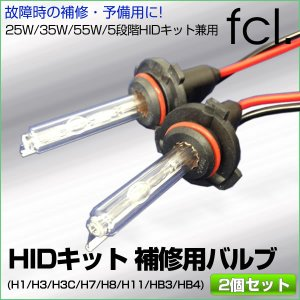 fcl HIDキット 補修用 fcl. HIDバルブ H1 ...