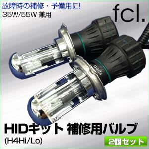 fcl HID 補修用 H4 HIDバルブ h4hi/lo 2個 HIDキット用 スライドバルブ fcl.
