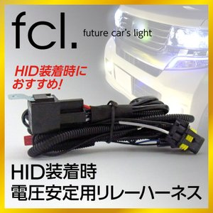 fcl HID 電圧安定リレー hidキット用 H1 H3 H3C H7 H8 H11 HB3 HB4 fcl. hidチラつき 不点灯に|fcl